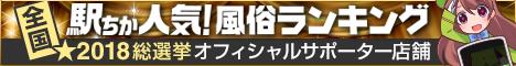 駅ちか人気!風俗ランキング【横浜】