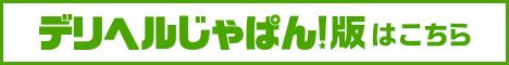 デリヘルジャパン