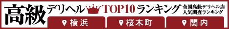 高級デリヘルTOP10ランキング(横浜)
