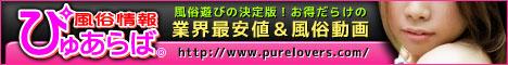 ぴゅあらば(横浜高級デリヘル)
