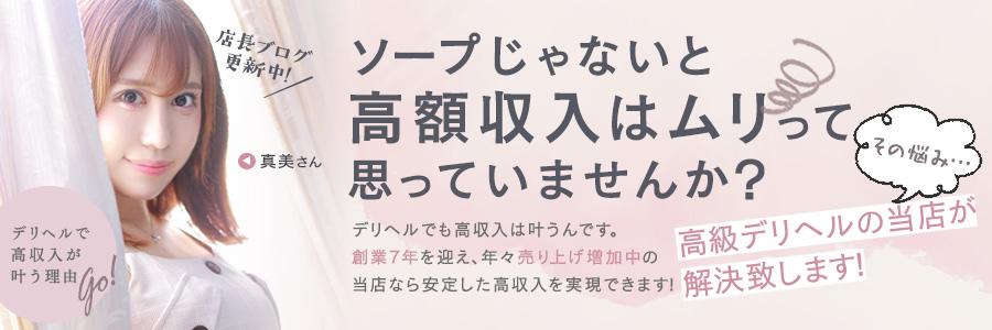 キャッチ・求人(ガールズヘブン)